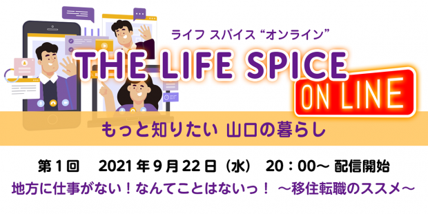 THE_LIFE_SPICE-ONLINE_title