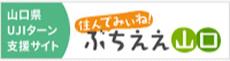 山口県YY!ターン(UJIターン)・移住支援サイト | 住んでみぃね!ぶちええ山口