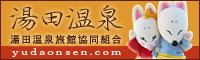 山口県山口市の温泉|湯田温泉旅館協同組合【公式】