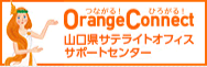 OrangeConnect山口県サテライトオフィスサポートセンター